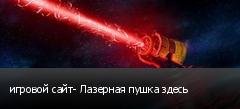 игровой сайт- Лазерная пушка здесь