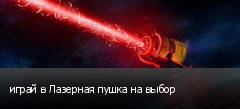 играй в Лазерная пушка на выбор