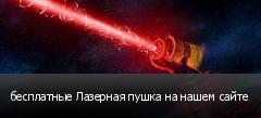 бесплатные Лазерная пушка на нашем сайте