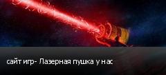 сайт игр- Лазерная пушка у нас