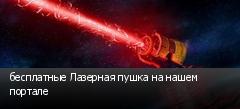 бесплатные Лазерная пушка на нашем портале