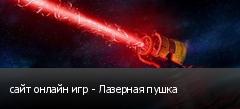 сайт онлайн игр - Лазерная пушка