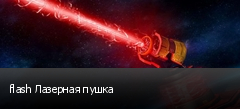 flash Лазерная пушка
