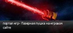 портал игр- Лазерная пушка на игровом сайте