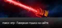 поиск игр- Лазерная пушка на сайте