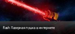 flash Лазерная пушка в интернете