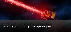 каталог игр- Лазерная пушка у нас