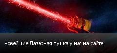 новейшие Лазерная пушка у нас на сайте