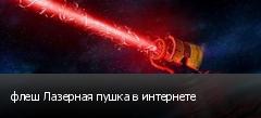флеш Лазерная пушка в интернете