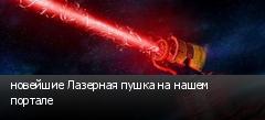 новейшие Лазерная пушка на нашем портале