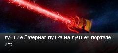 лучшие Лазерная пушка на лучшем портале игр