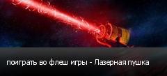 поиграть во флеш игры - Лазерная пушка