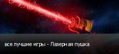 все лучшие игры - Лазерная пушка