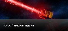 поиск Лазерная пушка