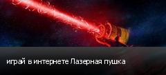 играй в интернете Лазерная пушка