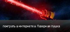 поиграть в интернете в Лазерная пушка