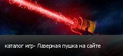 каталог игр- Лазерная пушка на сайте