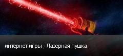 интернет игры - Лазерная пушка