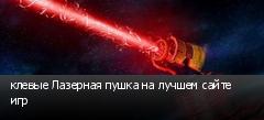 клевые Лазерная пушка на лучшем сайте игр