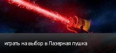 играть на выбор в Лазерная пушка