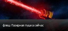 флеш Лазерная пушка сейчас