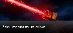 flash Лазерная пушка сейчас