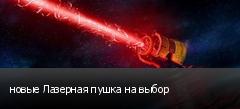 новые Лазерная пушка на выбор