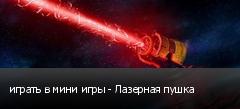 играть в мини игры - Лазерная пушка