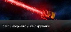 flash Лазерная пушка с друзьями