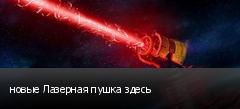 новые Лазерная пушка здесь
