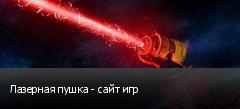 Лазерная пушка - сайт игр