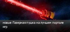 новые Лазерная пушка на лучшем портале игр
