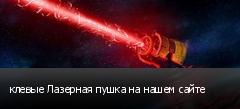 клевые Лазерная пушка на нашем сайте