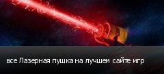 все Лазерная пушка на лучшем сайте игр