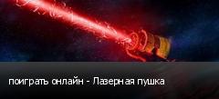 поиграть онлайн - Лазерная пушка