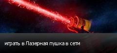 играть в Лазерная пушка в сети