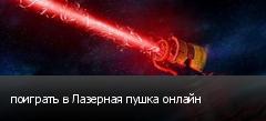 поиграть в Лазерная пушка онлайн