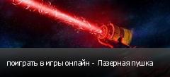 поиграть в игры онлайн - Лазерная пушка