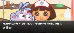 новейшие игры про лечение животных online