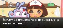 бесплатные игры про лечение животных на нашем портале