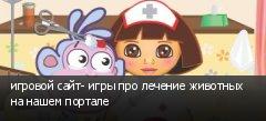 игровой сайт- игры про лечение животных на нашем портале