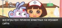 все игры про лечение животных на игровом сайте