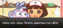 поиск игр- игры Лечить животных на сайте