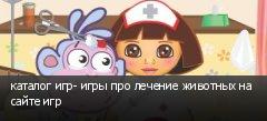 каталог игр- игры про лечение животных на сайте игр