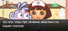 топ игр- игры про лечение животных на нашем портале