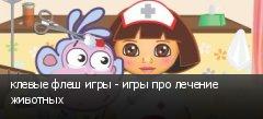 клевые флеш игры - игры про лечение животных