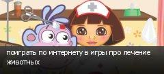 поиграть по интернету в игры про лечение животных