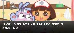 играй по интернету в игры про лечение животных
