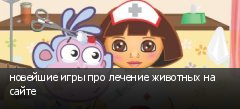 новейшие игры про лечение животных на сайте