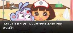 поиграть в игры про лечение животных онлайн